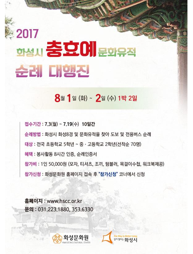 2017 화성시 충효예 문화유적 순례 대행진